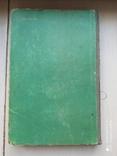 Книга для повара.1952 год., фото №6