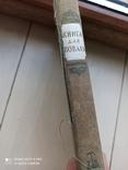 Книга для повара.1952 год., фото №7