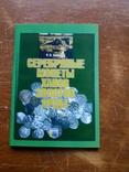 Серебряные монеты ханов золотой орды. .З. Сагдеева. Репринт 1, фото №2