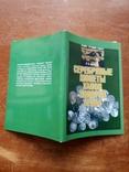 Серебряные монеты ханов золотой орды. .З. Сагдеева. Репринт 1, фото №3