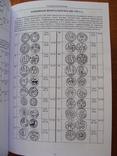 Серебряные монеты ханов золотой орды. .З. Сагдеева. Репринт 1, фото №7