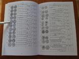 Серебряные монеты ханов золотой орды. .З. Сагдеева. Репринт 1, фото №8