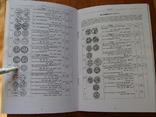 Серебряные монеты ханов золотой орды. .З. Сагдеева. Репринт 1, фото №9