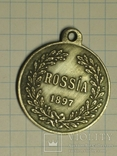 Росия 1897 копия, фото №3