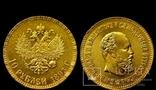 10 рублей 1893 года, копия монеты, фото №2