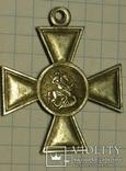 Георгиевский крест 1 степени 640 копия, фото №3