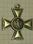 Георгиевский крест 2 степени 28 копия, фото №2