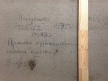 Соцреализм В дни Октября 1975 г. Народный художник УССР Наседкин Анатолий Леонидович, фото №5