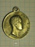 В знак монаршего благоволения копия, фото №3