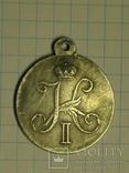 Медаль 1833 копия, фото №3