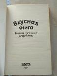 Вкусная книга Ваши лучшие рецепты, фото №8