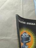 Сладкие блюда А.Т. Морозов 1981р, фото №3