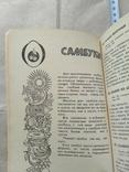 Сладкие блюда А.Т. Морозов 1981р, фото №9