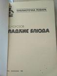 Сладкие блюда А.Т. Морозов 1981р, фото №10
