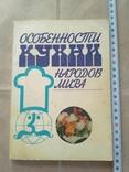 Особенности кухни народов мира 1990р, фото №2