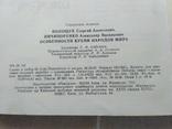 Особенности кухни народов мира 1990р, фото №5
