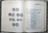 В.В.Уздеников Монеты России 1986 Москва 495 стр. 70000 экз., фото №4