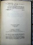 В.В.Уздеников Монеты России 1986 Москва 495 стр. 70000 экз., фото №6
