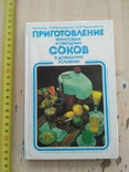 Приготовление соков в домашних условиях 1988р., фото №2
