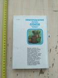 Приготовление соков в домашних условиях 1988р., фото №4
