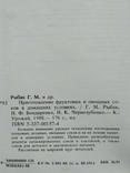 Приготовление соков в домашних условиях 1988р., фото №5