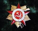 Боевой Орден Отечественной войны 1 степени №190***, фото №2