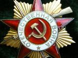 Боевой Орден Отечественной войны 1 степени №190***, фото №7
