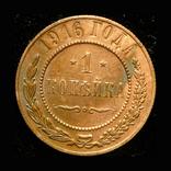1 копейка 1916, фото №2