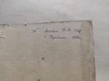 """Искам В. В. 1927-2010г. """" Село Черняное"""". 1983г. Картон.Масло., фото №8"""