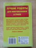 """Кириченко""""Лучшие рецепты для микроволновки и гриля""""., фото №3"""