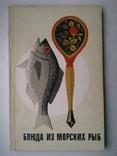 Блюда из морских рыб., фото №2