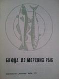 Блюда из морских рыб., фото №3