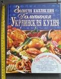 """Книга """"Домашняя украинская кухня"""" Золотая колекция, фото №2"""