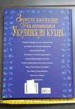 """Книга """"Домашняя украинская кухня"""" Золотая колекция, фото №10"""