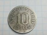 10 копеек Арктикуголь 1946 копия, фото №2
