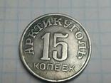15 копеек Арктикуголь 1946 копия, фото №2