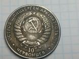 10 червонцев председатель Сталин копия, фото №3