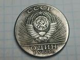 Рубль космос наш копия, фото №3
