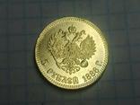 5 рублей 1886 копия, фото №3