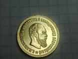5 рублей 1887 копия, фото №3