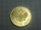 5 рублей 1887 копия, фото №2