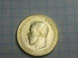 10 рублей 1909 копия, фото №2