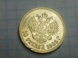 10 рублей 1906 копия, фото №2