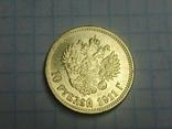 10 рублей 1911 копия, фото №2