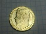 15 рублей 1897 копия, фото №3