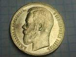 37.5 рублей 1902 копия, фото №2