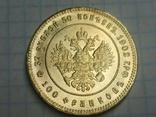 37.5 рублей 1902 копия, фото №3