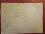 Почтовая карточка 1931 Кичкас, фото №4