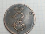 5 копеек 1796 копия, фото №3