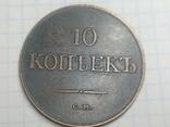 10 копеек 1833 СМ копия, фото №2